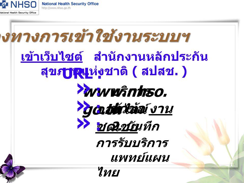 ช่องทางการเข้าใช้งานระบบฯ เข้าเว็บไซต์ สำนักงานหลักประกัน สุขภาพแห่งชาติ ( สปสช. ) URL : www.nhso. go.th » : บริการ ออนไลน์ » : หัวข้อ งาน ชดเชย » : 2