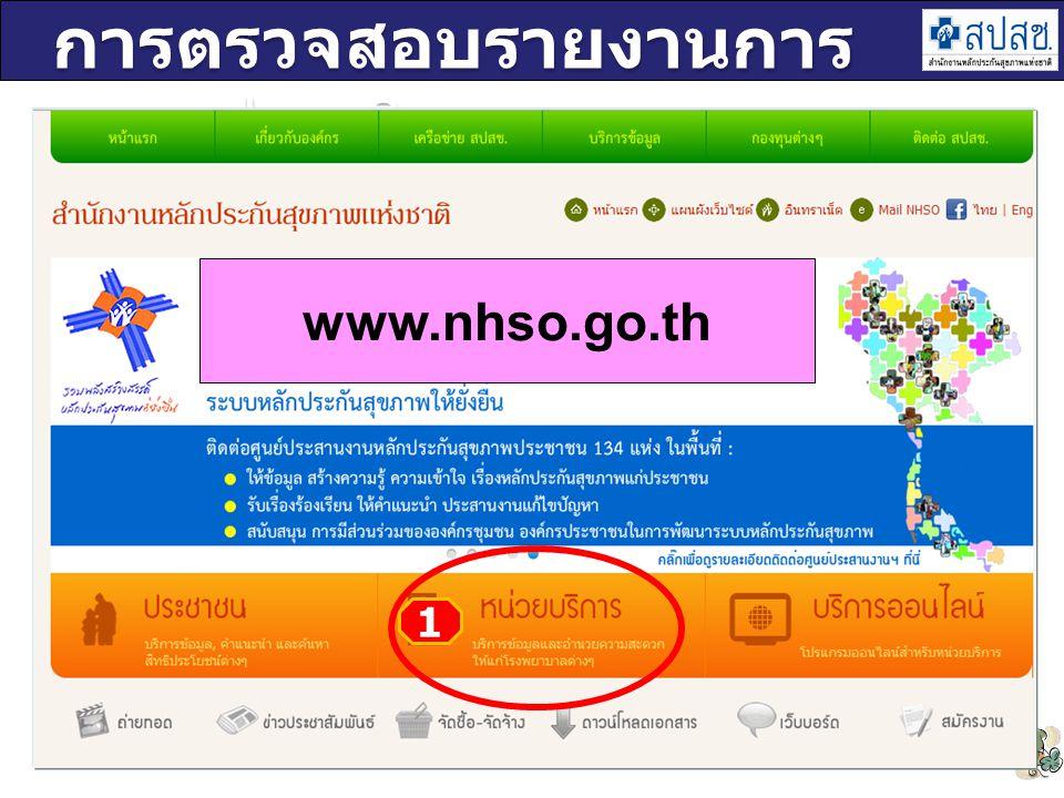 38 การตรวจสอบรายงานการ จ่ายเงินกองทุน www.nhso.go.th 1