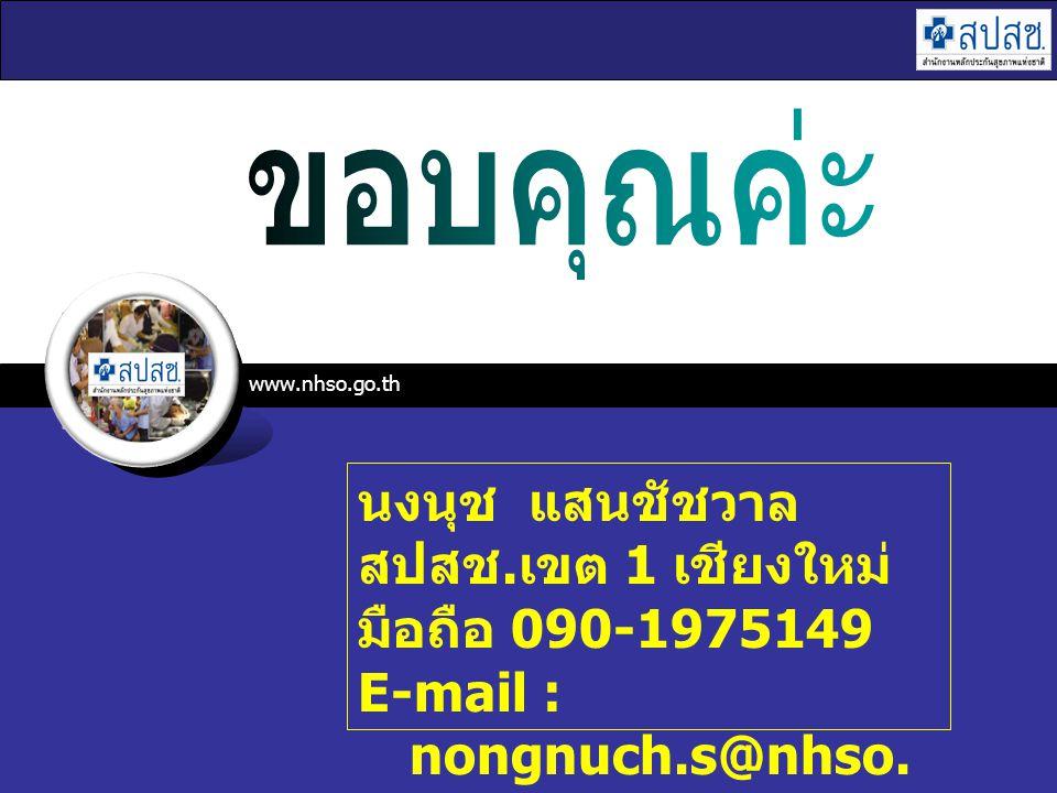 www.nhso.go.th นงนุช แสนชัชวาล สปสช. เขต 1 เชียงใหม่ มือถือ 090-1975149 E-mail : nongnuch.s@nhso. go.th