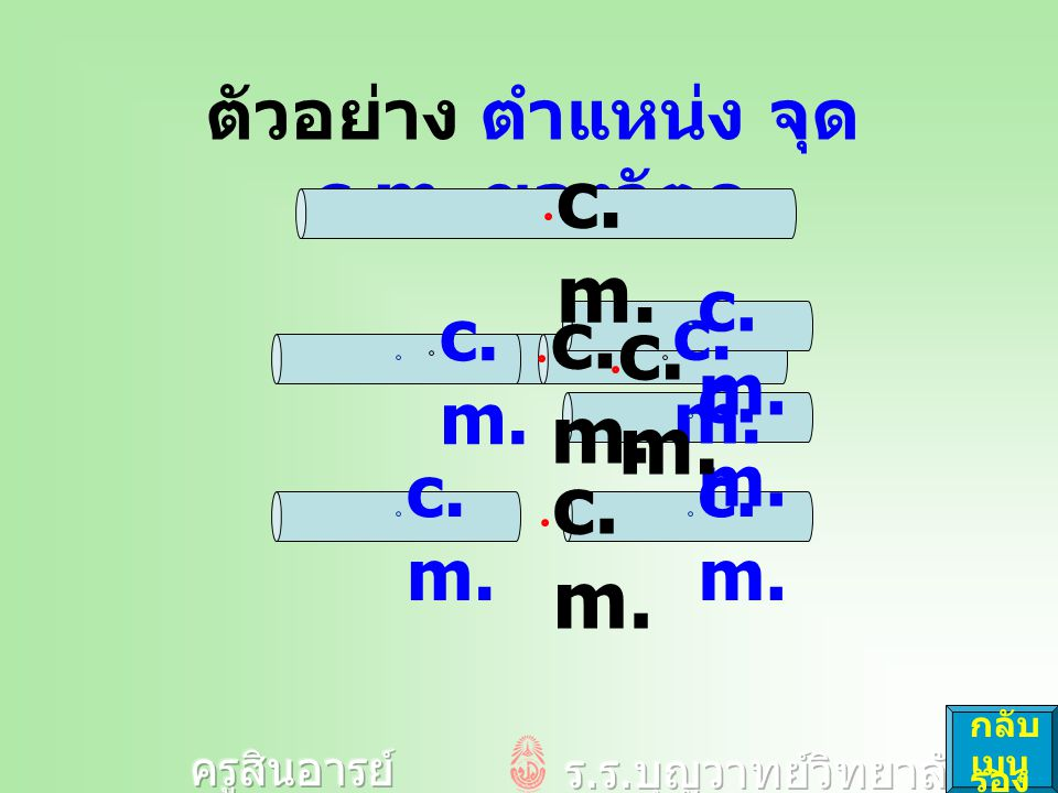 ตัวอย่าง ตำแหน่ง จุด c.m. ของวัตถุ c. m. กลับ เมนู รอง