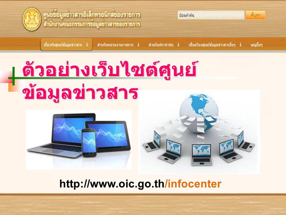 http://www.oic.go.th/infocenter ตัวอย่างเว็บไซต์ศูนย์ ข้อมูลข่าวสาร