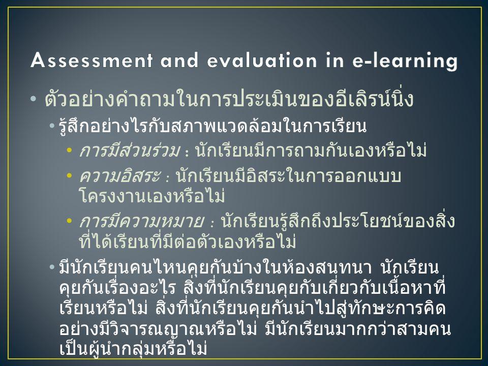 • การสำรวจ (survey) และการทดสอบ (test) • แบบสำรวจเพื่อวัดทัศนคติ ส่วนแบบทดสอบเพื่อวัดความรู้ • งานกลุ่ม • คิดคำถามเพื่อวัดทัศนคติ จำนวน 6 ข้อ และคำถามเพื่อ วัดความรู้จำนวน 6 ข้อสำหรับโครงงานแต่ละกลุ่ม • ตัวอย่างคำถามในเกมเมมมอธ • คำถามวัดความรู้ : อัตราการเกิด และอัตรการตาย จาก เกมที่ 1 และเกมที่ 2 คือเท่าไร • คำถามวัดทัศนคติ : นักเรียนชอบอะไรมากที่สุดในเกม เมมมอธที่จำลองผลของการล่าของมนุษย์ที่มีส่วนทำให้ ประชากรแมมมอธลดลง