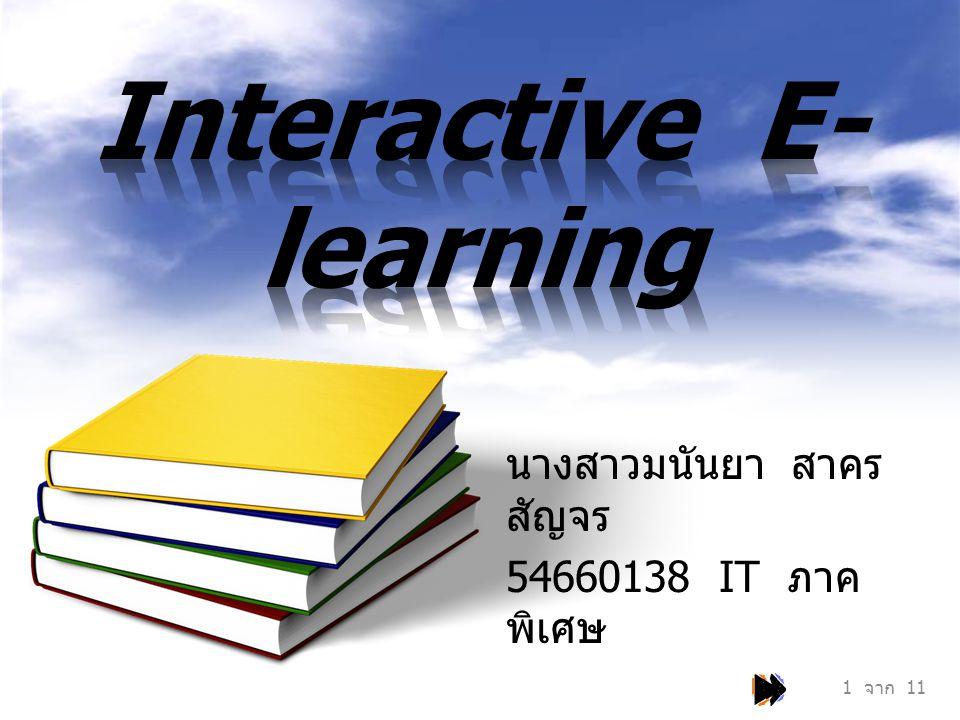 หัวข้อโครงงาน Interactive E-learning นิสิตนางสาวมนันยา สาครสัญจร รหัสประจำตัว 54660138 อาจารย์ที่ปรึกษาอาจารย์ประจักษ์ จิตเงินมะดัน กรรมการพิจารณาโครงงาน.....................................................