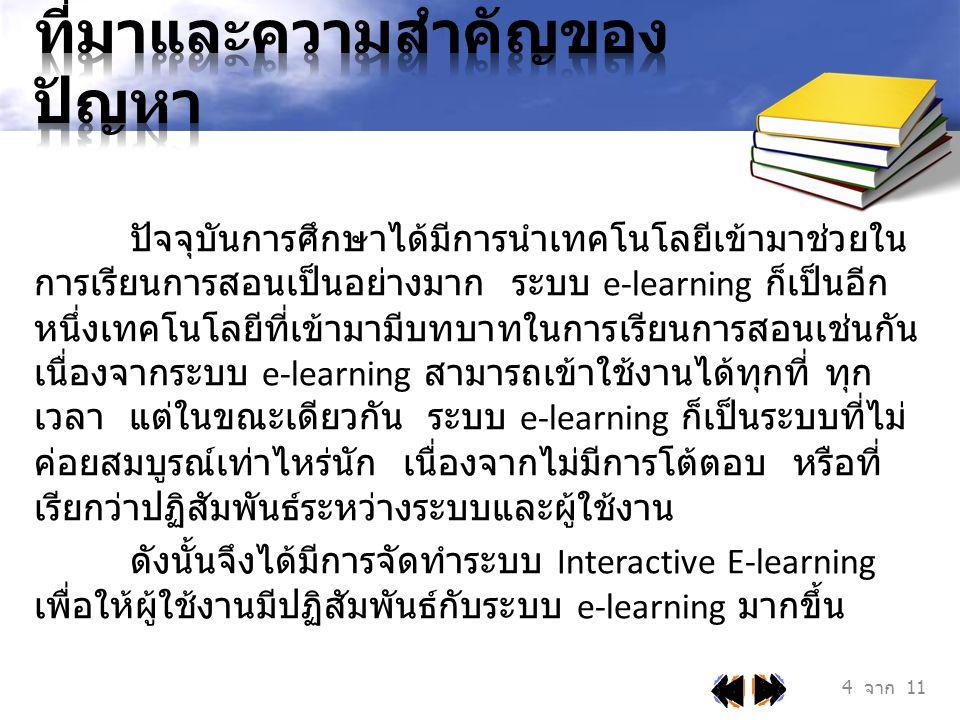• เพื่อทดสอบผู้ใช้งานว่าได้รับความรู้จากระบบ e-learning อย่างไร • เพื่อประเมินการใช้งานระบบ e-learning • เพื่อให้ผู้ใช้งานได้มีการทำแบบทดสอบหลังการทำ e- learning • เพื่อให้ระบบ e-learning มีประสิทธิภาพมากขึ้น 5 จาก 11