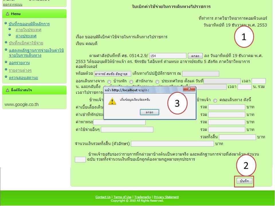 Official Leave Management System (e-OLM)