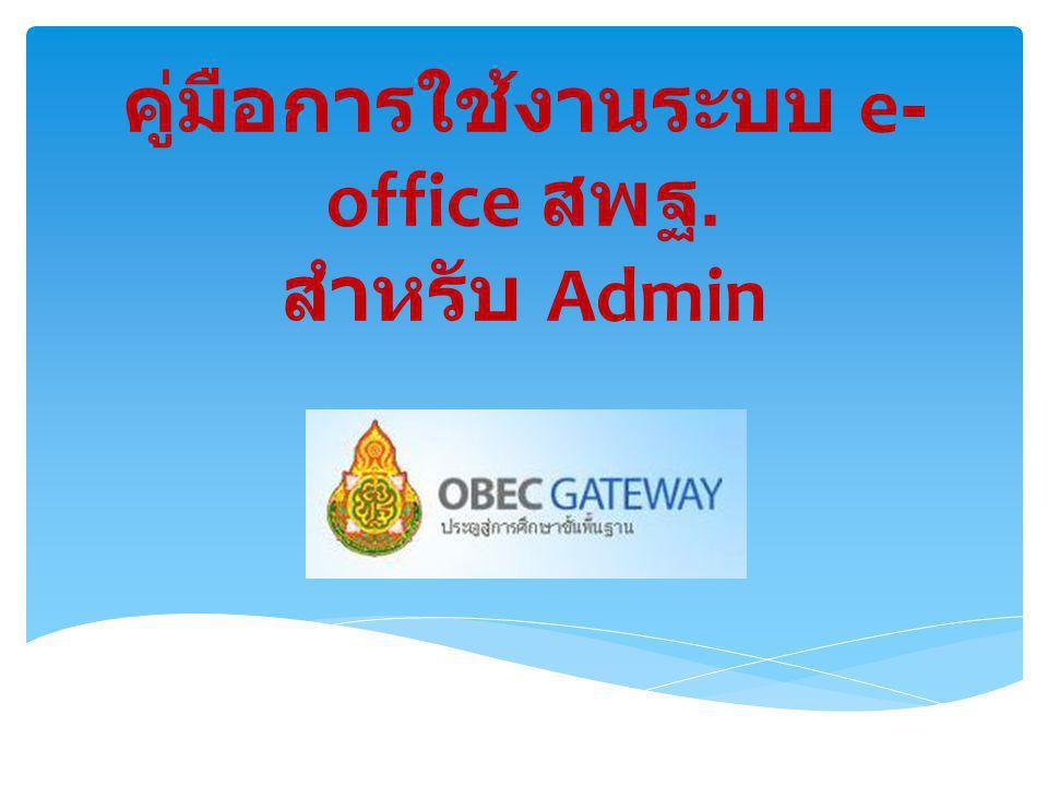 คู่มือการใช้งานระบบ e- office สพฐ. สำหรับ Admin