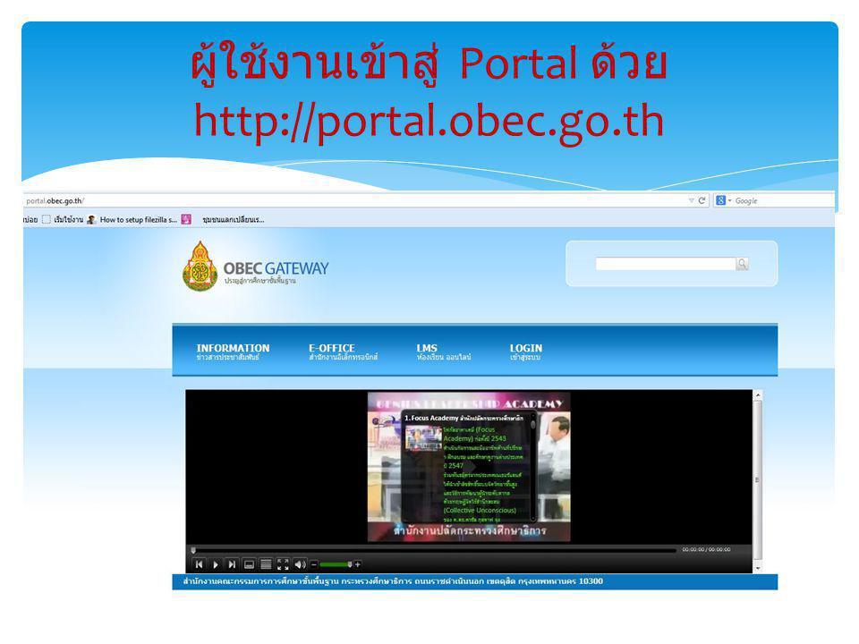 ผู้ใช้งานเข้าสู่ Portal ด้วย http://portal.obec.go.th