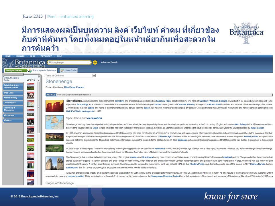 June 2013 | Peer – enhanced learning มีการแสดงผลเป็นบทความ ลิงค์ เว็บไซท์ คำคม ที่เกี่ยวข้อง กับคำที่ค้นหา โดยทั้งหมดอยู่ในหน้าเดียวกันเพื่อสะดวกใน การค้นคว้า © 2013 Encyclopædia Britannica, Inc.