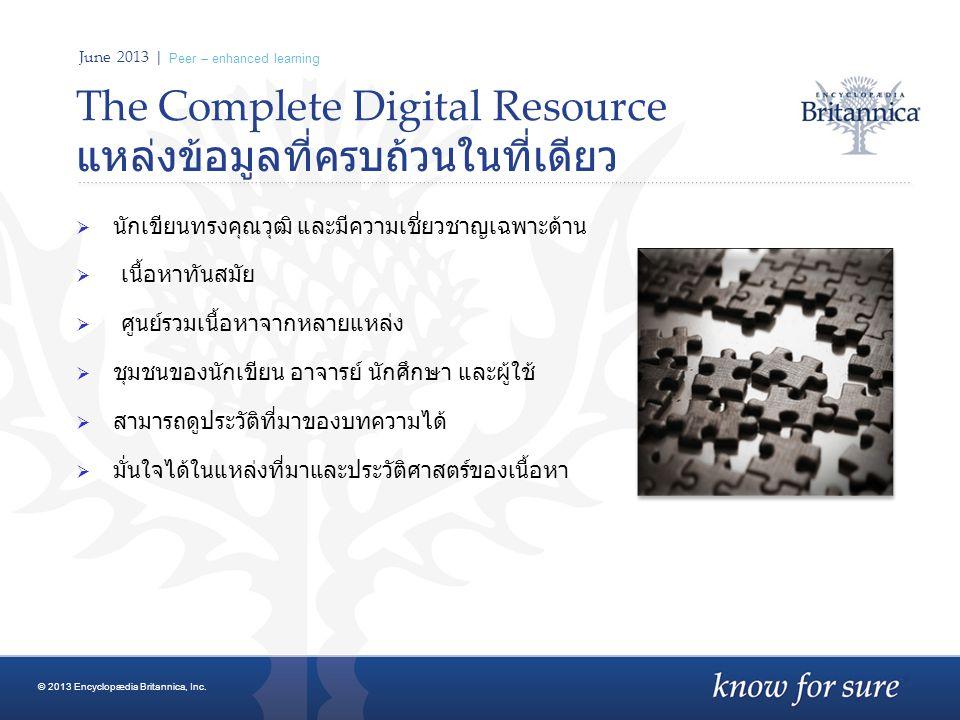 June 2013 | Peer – enhanced learning The Complete Digital Resource แหล่งข้อมูลที่ครบถ้วนในที่เดียว  นักเขียนทรงคุณวุฒิ และมีความเชี่ยวชาญเฉพาะด้าน 