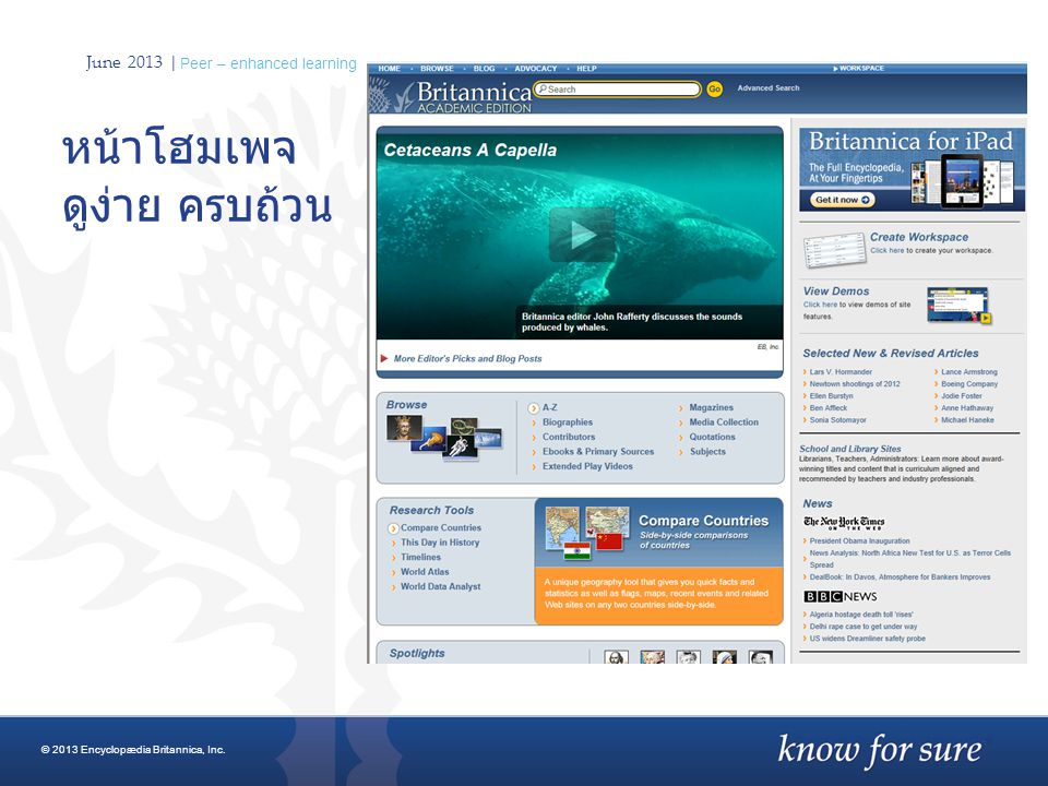 June 2013 | Confident teachers, Confident students, Confident societies ระบบจะขึ้นรายการคำที่ค้นหาขณะที่ท่านพิมพ์ ถ้าสะกดผิด ระบบ 'fuzzy search' จะทำงานและช่วยแก้ไขคำผิดให้โดย อัตโนมัติ © 2013 Encyclopædia Britannica, Inc.