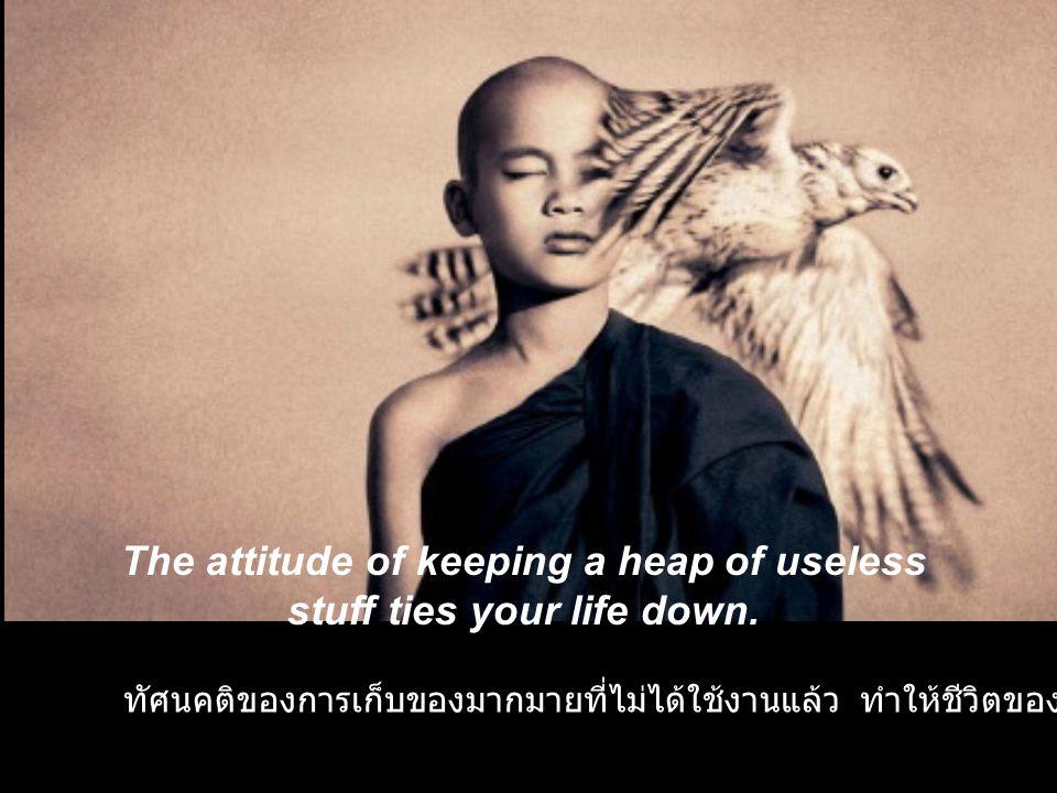 บริจาคสิ่งของที่คุณไม่ได้ใช้งาน แล้ว Give away what you don't use any longer...