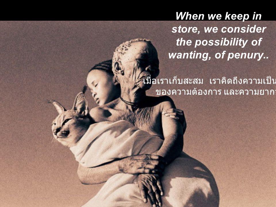 but rather the attitude of keeping... แต่มันคือทัศนคติของการเก็บสะสม