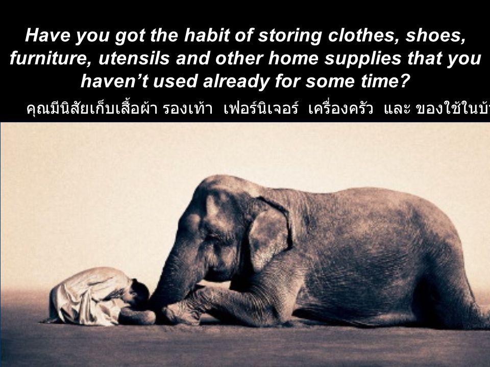 มันไม่ใช่วัตถุที่ทำให้ชีวิตของคุณ หยุดชะงัก It's not the objects you keep that stagnate your life...