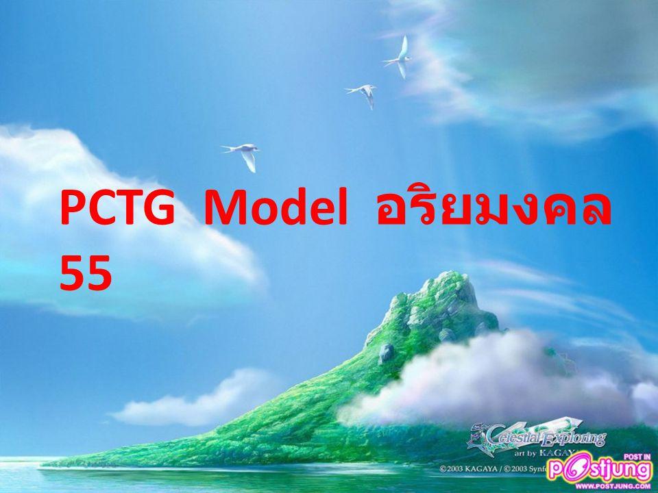 PCTG Model อริยมงคล 55