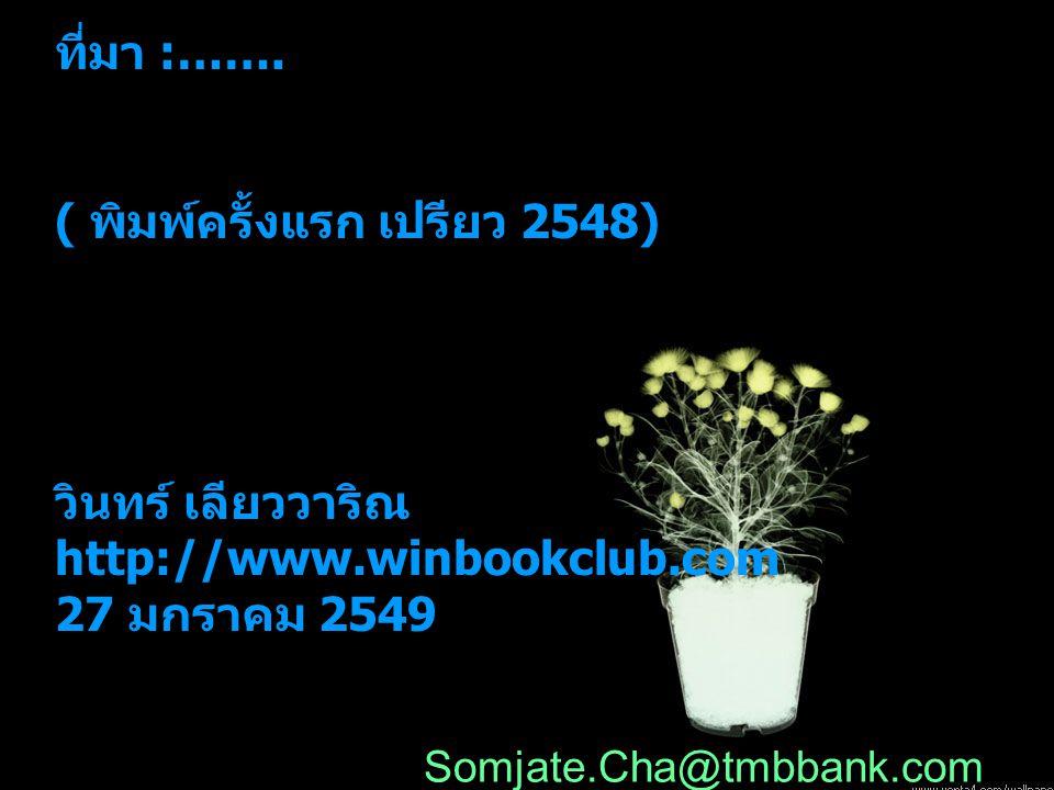 Somjate.Cha@tmbbank.com ที่มา :……. ( พิมพ์ครั้งแรก เปรียว 2548) วินทร์ เลียววาริณ http://www.winbookclub.com 27 มกราคม 2549 Somjate.Cha@tmbbank.com