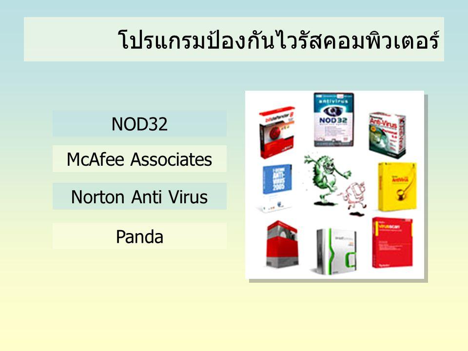 โปรแกรมป้องกันไวรัสคอมพิวเตอร์ NOD32 McAfee Associates Norton Anti Virus Panda