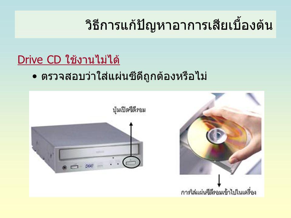 Drive CD ใช้งานไม่ได้ •ตรวจสอบว่าใส่แผ่นซีดีถูกต้องหรือไม่