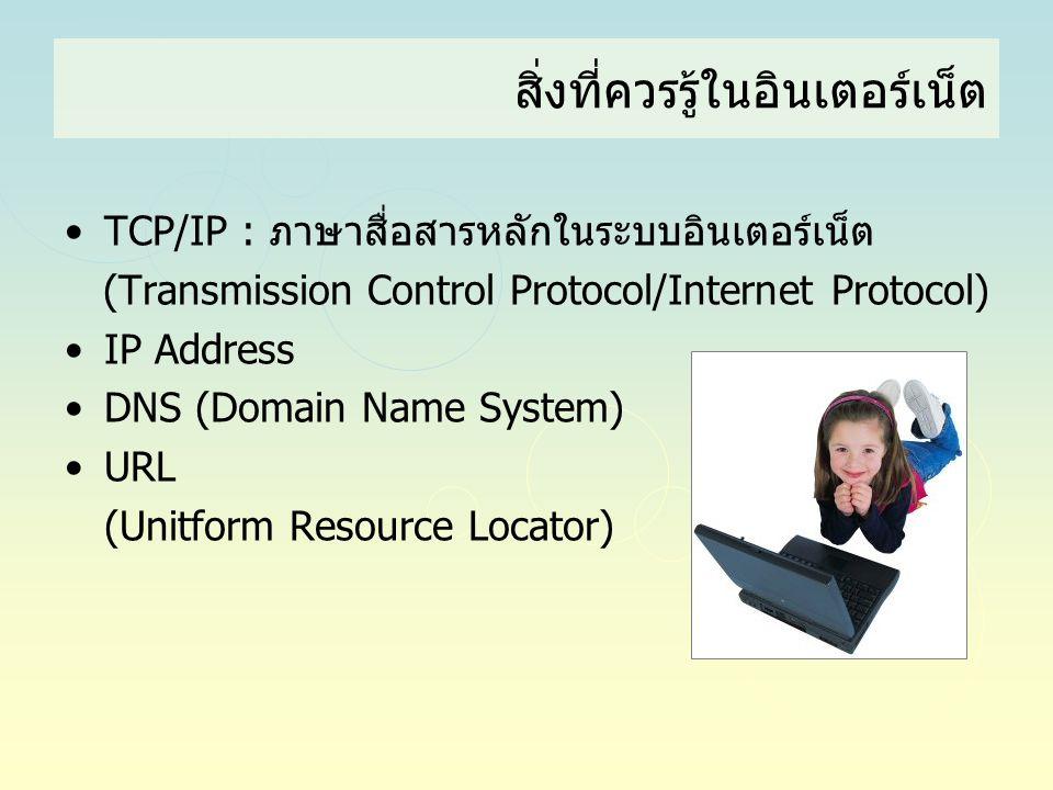 สิ่งที่ควรรู้ในอินเตอร์เน็ต •TCP/IP : ภาษาสื่อสารหลักในระบบอินเตอร์เน็ต (Transmission Control Protocol/Internet Protocol) •IP Address •DNS (Domain Nam