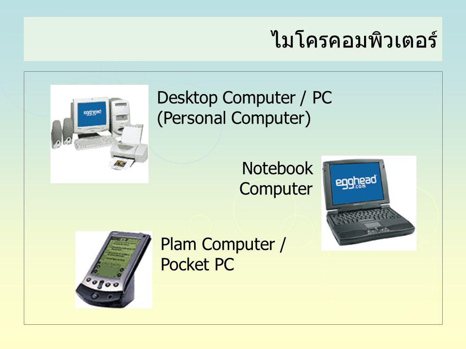 ไมโครคอมพิวเตอร์ Desktop Computer / PC (Personal Computer) Notebook Computer Plam Computer / Pocket PC