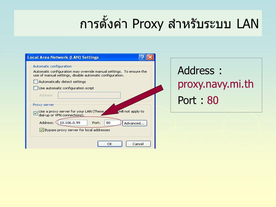 การตั้งค่า Proxy สำหรับระบบ LAN Address : proxy.navy.mi.th Port : 80