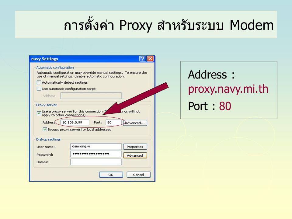 การตั้งค่า Proxy สำหรับระบบ Modem Address : proxy.navy.mi.th Port : 80