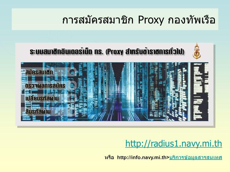 การสมัครสมาชิก Proxy กองทัพเรือ http://radius1.navy.mi.th หรือ http://info.navy.mi.th> บริการข้อมูลสารสนเทศ บริการข้อมูลสารสนเทศ