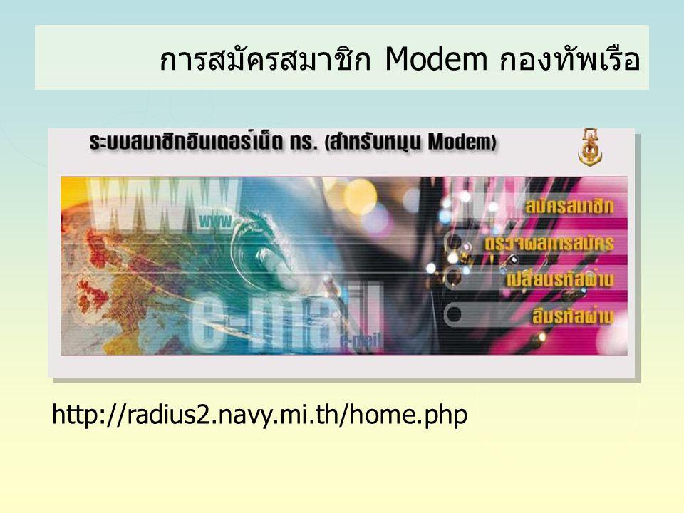 การสมัครสมาชิก Modem กองทัพเรือ http://radius2.navy.mi.th/home.php