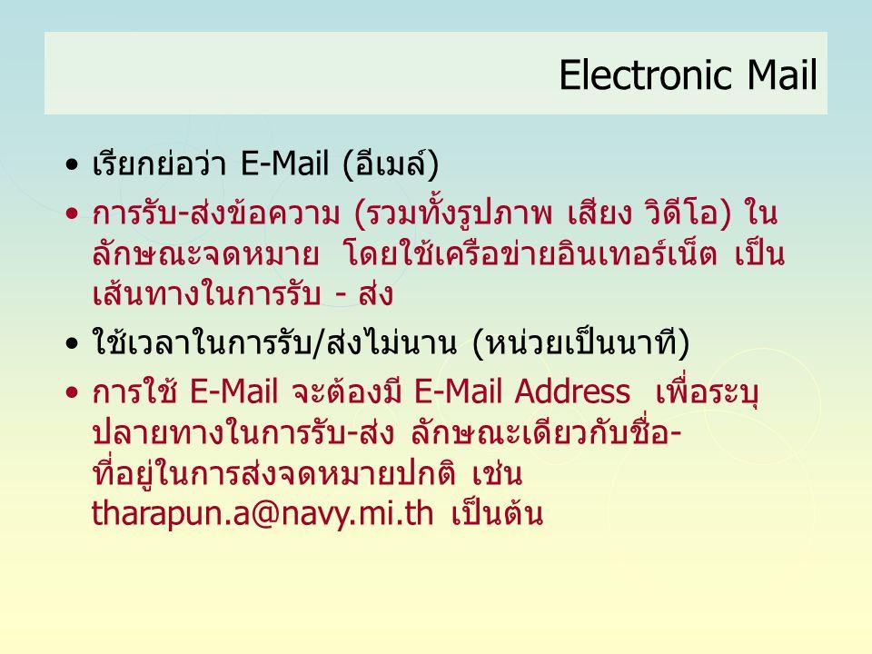Electronic Mail •เรียกย่อว่า E-Mail (อีเมล์) •การรับ-ส่งข้อความ (รวมทั้งรูปภาพ เสียง วิดีโอ) ใน ลักษณะจดหมาย โดยใช้เครือข่ายอินเทอร์เน็ต เป็น เส้นทางใ