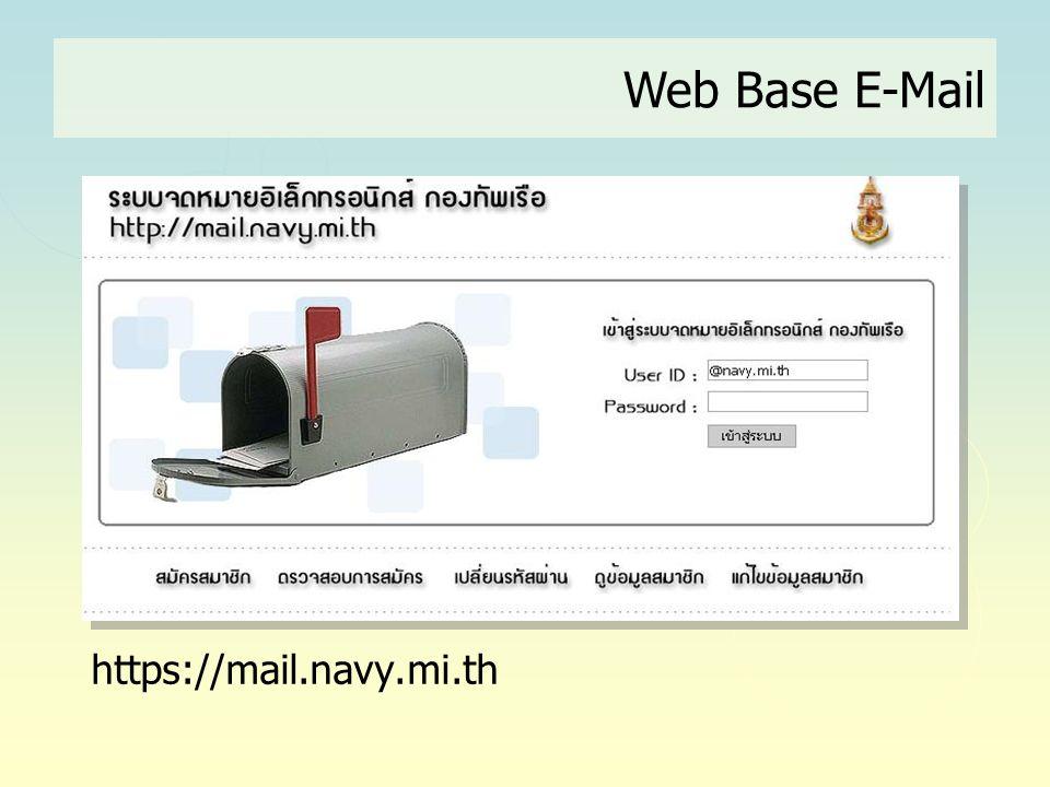 Web Base E-Mail https://mail.navy.mi.th