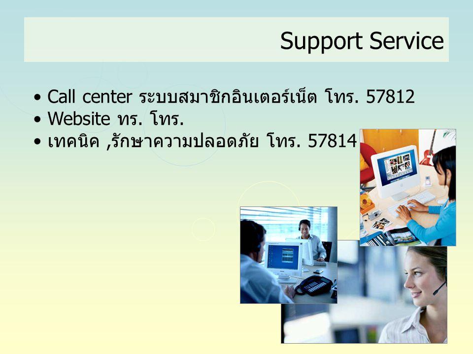 Support Service • Call center ระบบสมาชิกอินเตอร์เน็ต โทร. 57812 • Website ทร. โทร. • เทคนิค,รักษาความปลอดภัย โทร. 57814