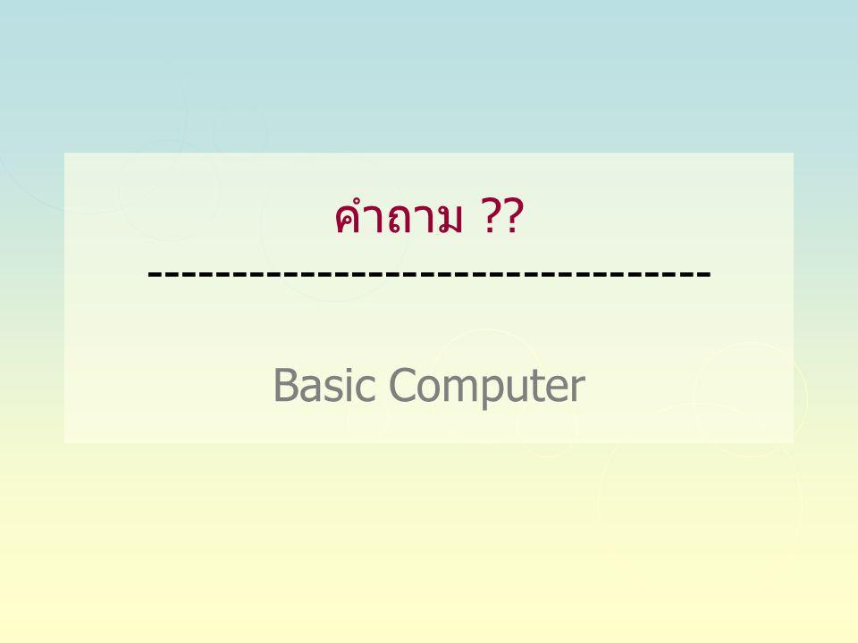 คำถาม ?? --------------------------------- Basic Computer