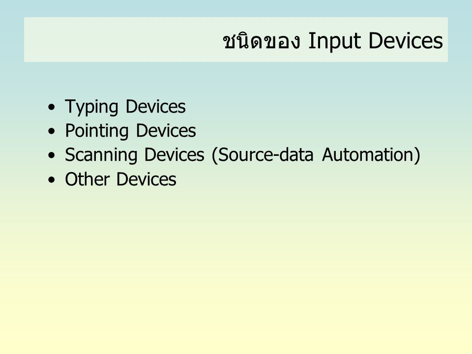 •Typing Devices •Pointing Devices •Scanning Devices (Source-data Automation) •Other Devices ชนิดของ Input Devices