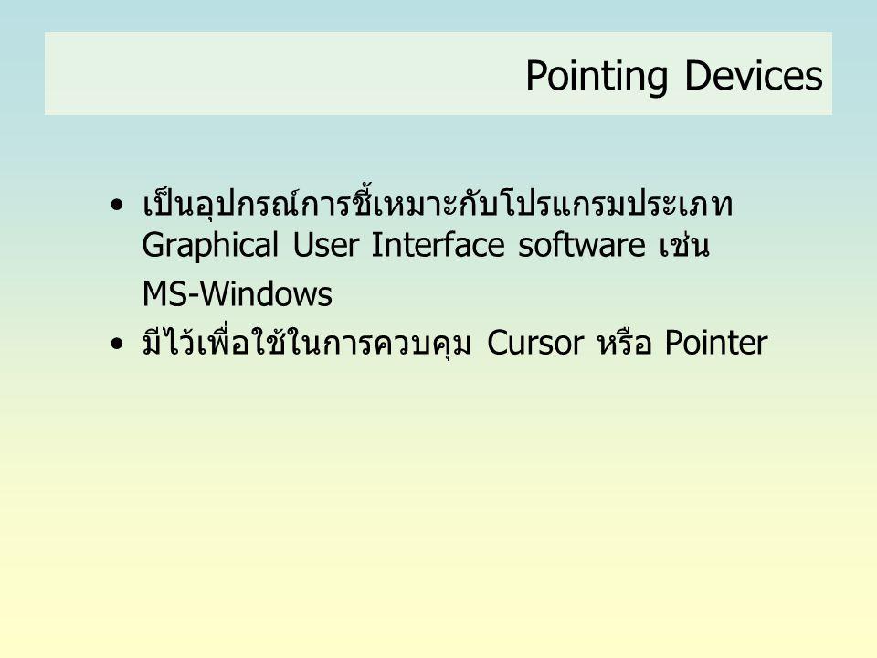 •เป็นอุปกรณ์การชี้เหมาะกับโปรแกรมประเภท Graphical User Interface software เช่น MS-Windows •มีไว้เพื่อใช้ในการควบคุม Cursor หรือ Pointer Pointing Devic