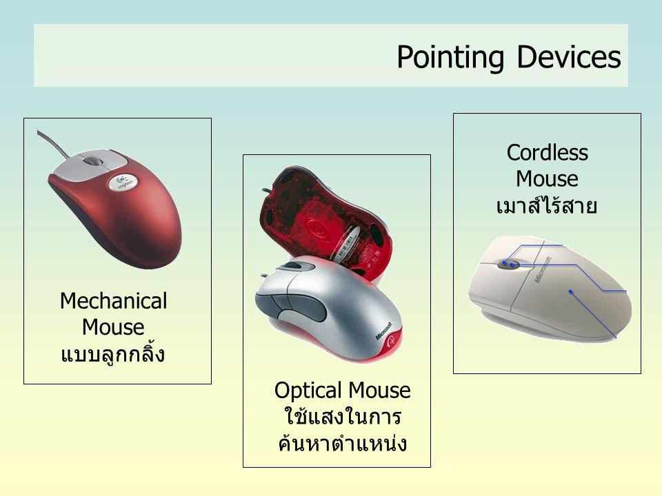 Mechanical Mouse แบบลูกกลิ้ง Optical Mouse ใช้แสงในการ ค้นหาตำแหน่ง Cordless Mouse เมาส์ไร้สาย