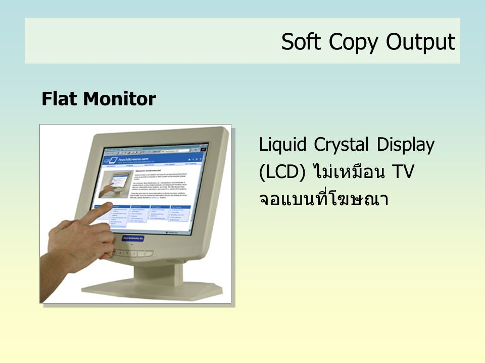 Soft Copy Output Flat Monitor Liquid Crystal Display (LCD) ไม่เหมือน TV จอแบนที่โฆษณา