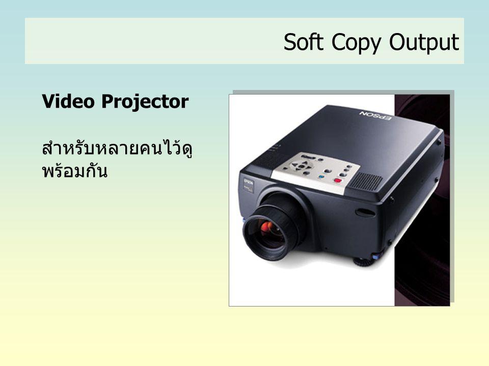 Soft Copy Output Video Projector สำหรับหลายคนไว้ดู พร้อมกัน