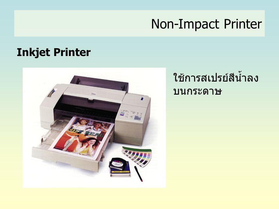 Non-Impact Printer Inkjet Printer ใช้การสเปรย์สีน้ำลง บนกระดาษ
