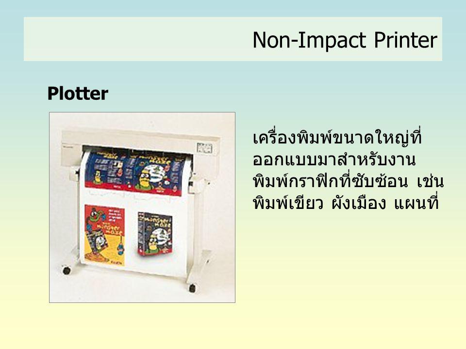Plotter เครื่องพิมพ์ขนาดใหญ่ที่ ออกแบบมาสำหรับงาน พิมพ์กราฟิกที่ซับซ้อน เช่น พิมพ์เขียว ผังเมือง แผนที่