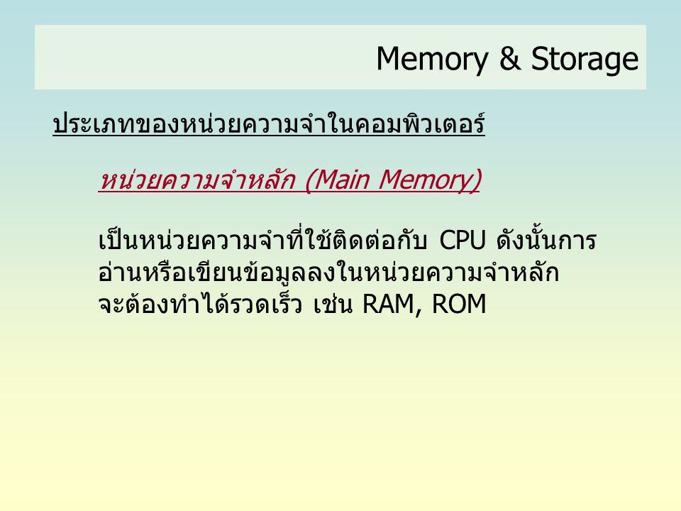 ประเภทของหน่วยความจำในคอมพิวเตอร์ หน่วยความจำหลัก (Main Memory) เป็นหน่วยความจำที่ใช้ติดต่อกับ CPU ดังนั้นการ อ่านหรือเขียนข้อมูลลงในหน่วยความจำหลัก จ
