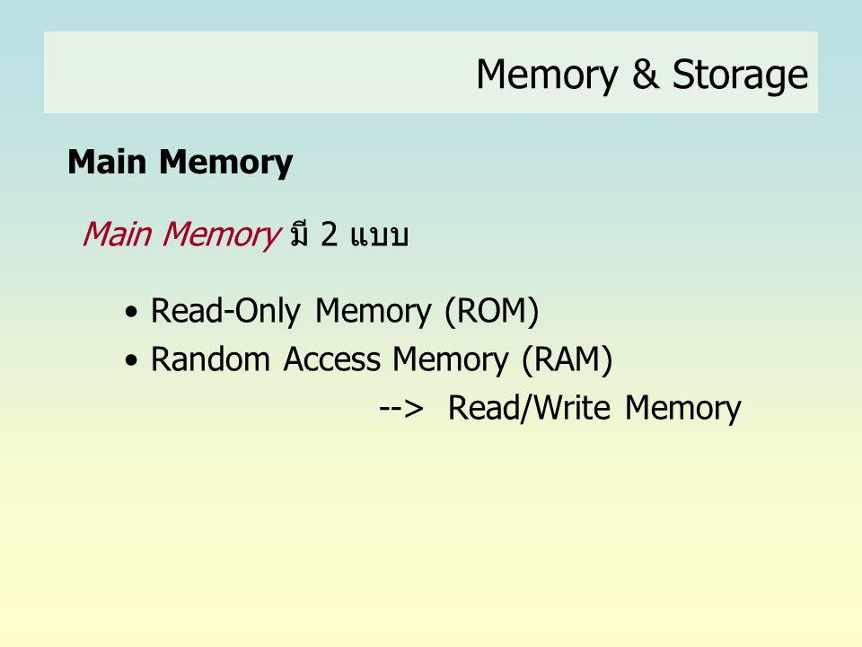 Memory & Storage Main Memory Main Memory มี 2 แบบ •Read-Only Memory (ROM) •Random Access Memory (RAM) --> Read/Write Memory