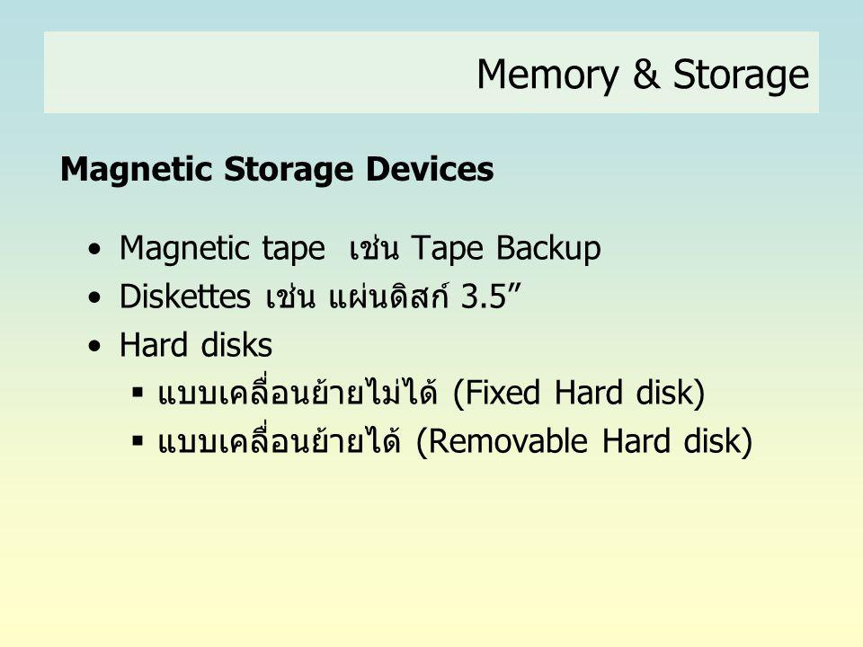 "Memory & Storage Magnetic Storage Devices •Magnetic tape เช่น Tape Backup •Diskettes เช่น แผ่นดิสก์ 3.5"" •Hard disks  แบบเคลื่อนย้ายไม่ได้ (Fixed Har"