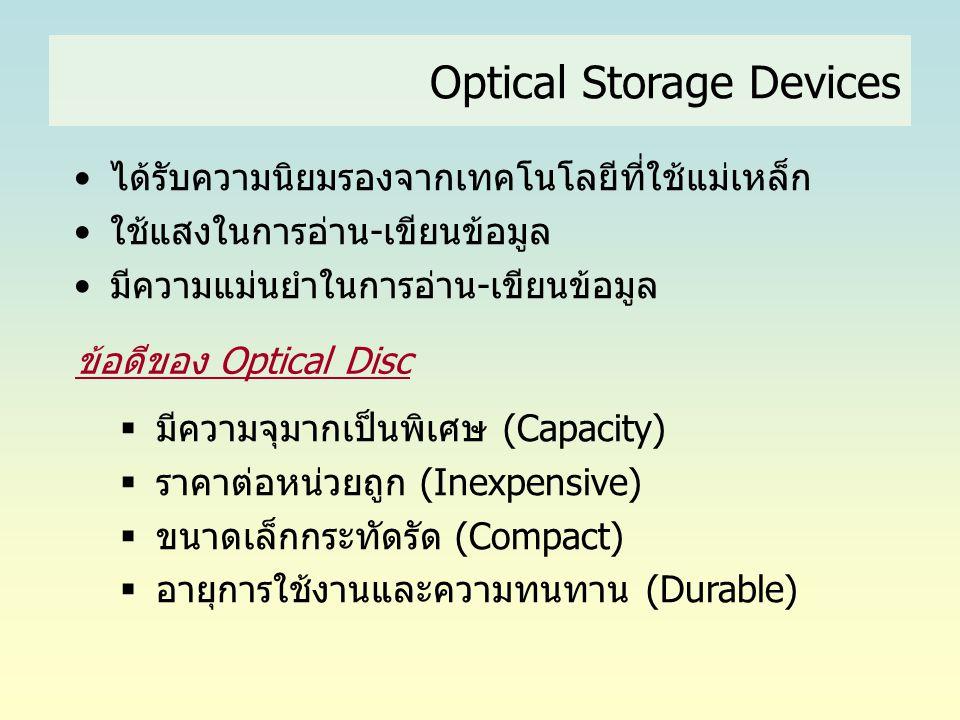 •ได้รับความนิยมรองจากเทคโนโลยีที่ใช้แม่เหล็ก •ใช้แสงในการอ่าน-เขียนข้อมูล •มีความแม่นยำในการอ่าน-เขียนข้อมูล Optical Storage Devices ข้อดีของ Optical
