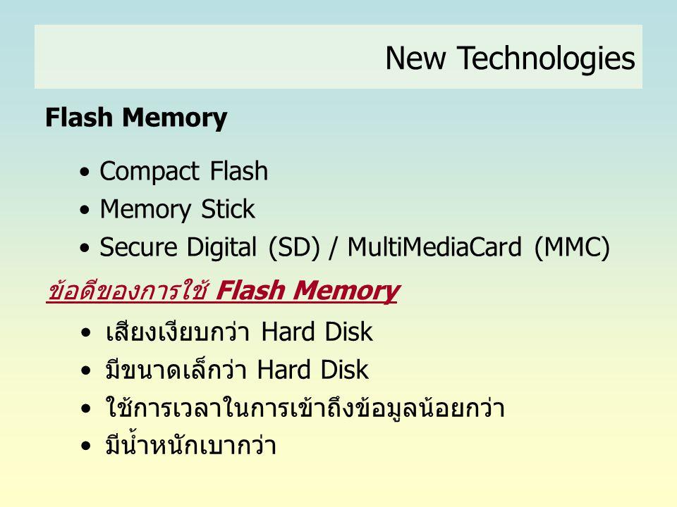 New Technologies Flash Memory •Compact Flash •Memory Stick •Secure Digital (SD) / MultiMediaCard (MMC) ข้อดีของการใช้ Flash Memory •เสียงเงียบกว่า Har