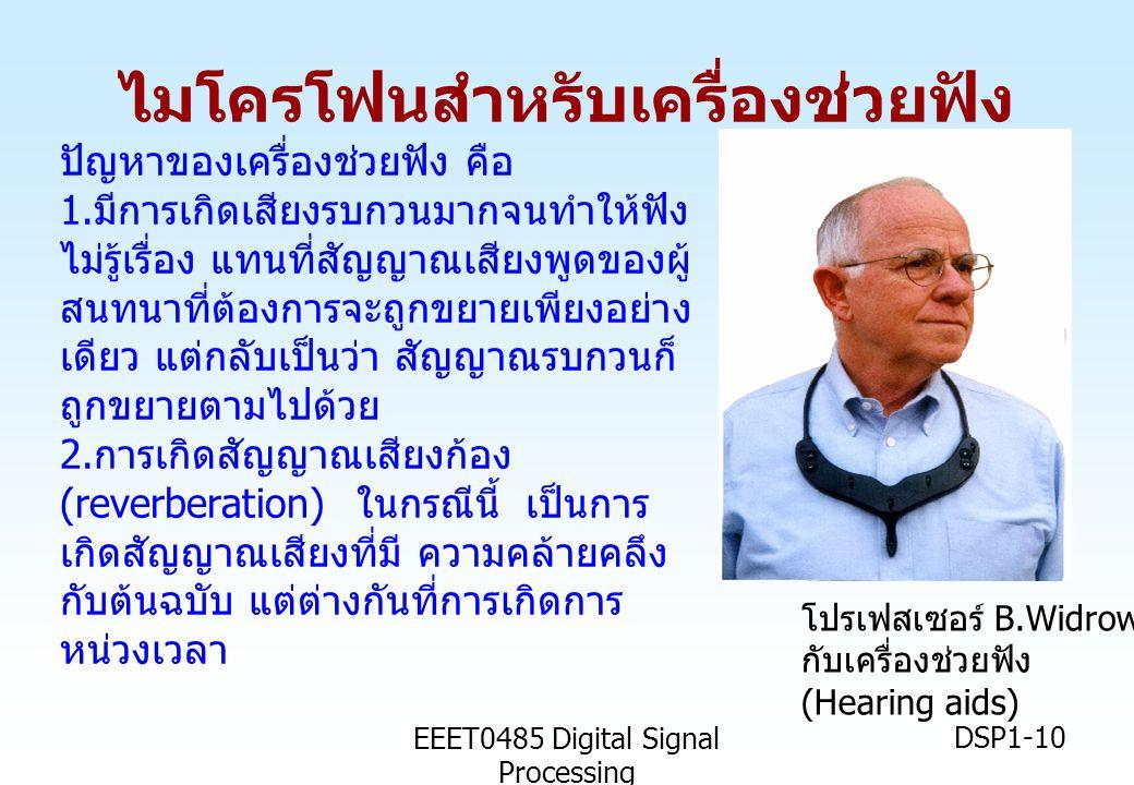 EEET0485 Digital Signal Processing DSP1-10 ไมโครโฟนสำหรับเครื่องช่วยฟัง โปรเฟสเซอร์ B.Widrow กับเครื่องช่วยฟัง (Hearing aids) ปัญหาของเครื่องช่วยฟัง ค