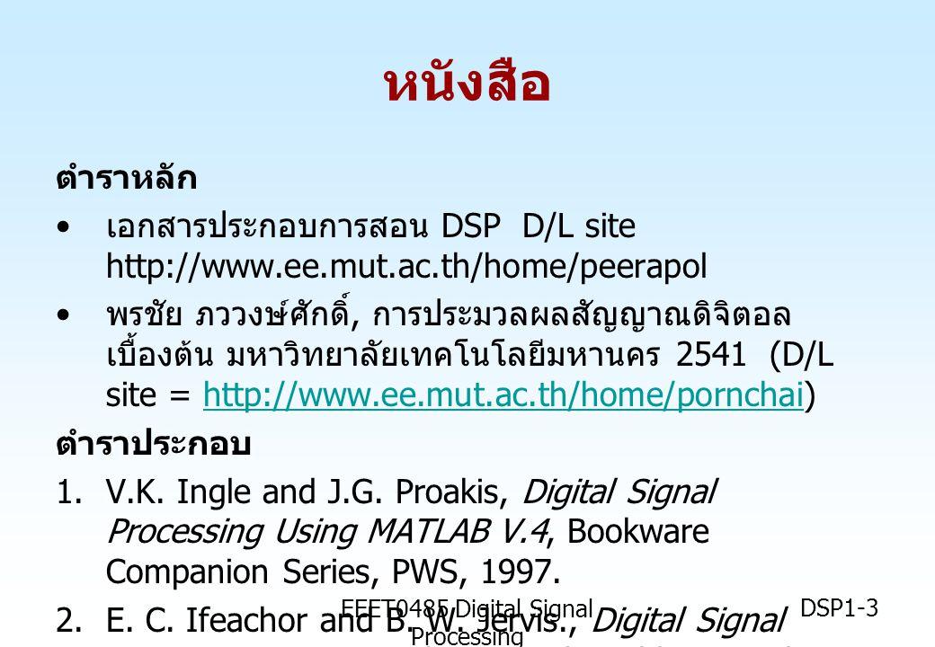 EEET0485 Digital Signal Processing DSP1-3 หนังสือ ตำราหลัก • เอกสารประกอบการสอน DSP D/L site http://www.ee.mut.ac.th/home/peerapol • พรชัย ภววงษ์ศักดิ