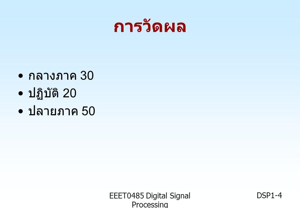 EEET0485 Digital Signal Processing DSP1-15 ระบบสื่อสารไร้สาย (Wireless Communication)