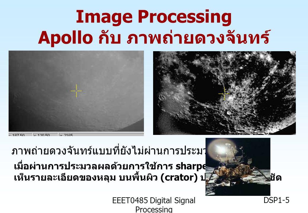 EEET0485 Digital Signal Processing DSP1-5 Image Processing Apollo กับ ภาพถ่ายดวงจันทร์ ภาพถ่ายดวงจันทร์แบบที่ยังไม่ผ่านการประมวลผลจะมัว เมื่อผ่านการปร