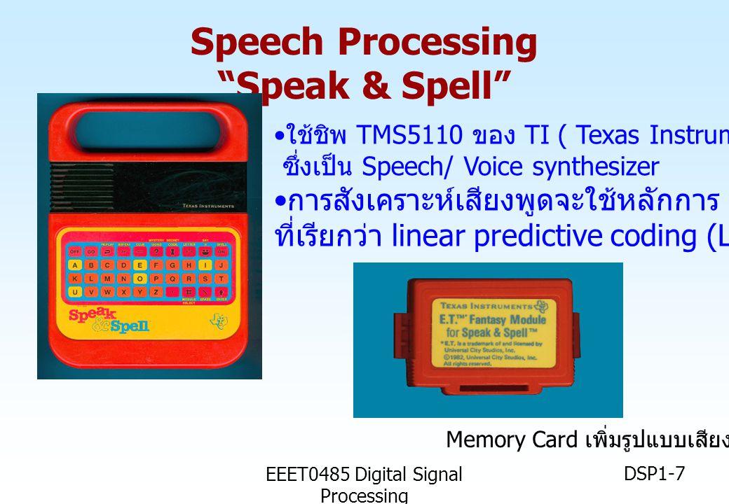 EEET0485 Digital Signal Processing DSP1-8 เซนเซอร์แบบอาร์เรย์แบบลากจูง (Towed array sensor) เป็นระบบตรวจจับสัญญาณ ที่เรียกว่าระบบ SONAR (Sound navigation and ranging) เพื่อตรวจจับว่า มีวัตถุ หรือ ยานพาหนะใดๆของ ฝ่ายตรงข้ามอยู่ในรัศมีทำการหรือไม่และอยู่ใน ทิศทางไหน