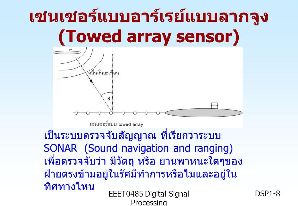 EEET0485 Digital Signal Processing DSP1-8 เซนเซอร์แบบอาร์เรย์แบบลากจูง (Towed array sensor) เป็นระบบตรวจจับสัญญาณ ที่เรียกว่าระบบ SONAR (Sound navigat