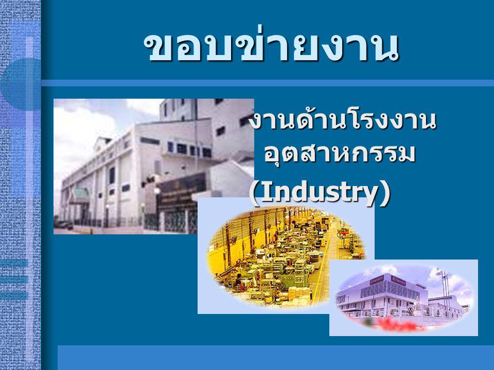 ขอบข่ายงาน งานด้านโรงงาน อุตสาหกรรม (Industry)